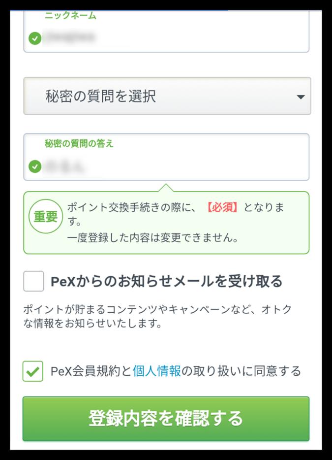 PeXの登録画面|情報入力その2