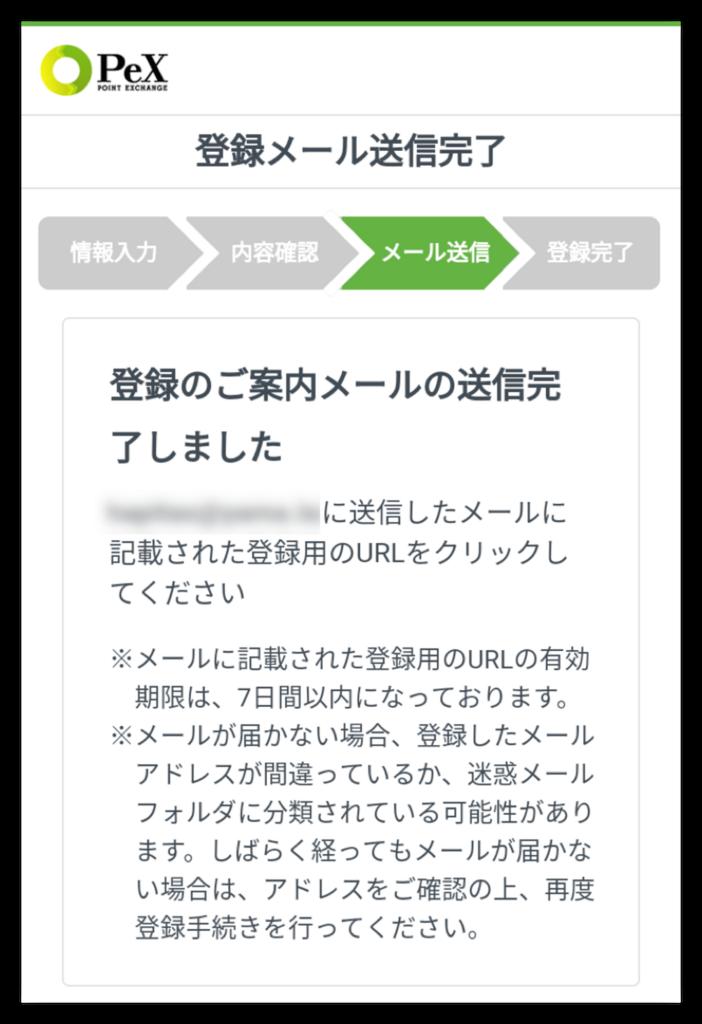 PeXの登録画面|メール送信画面