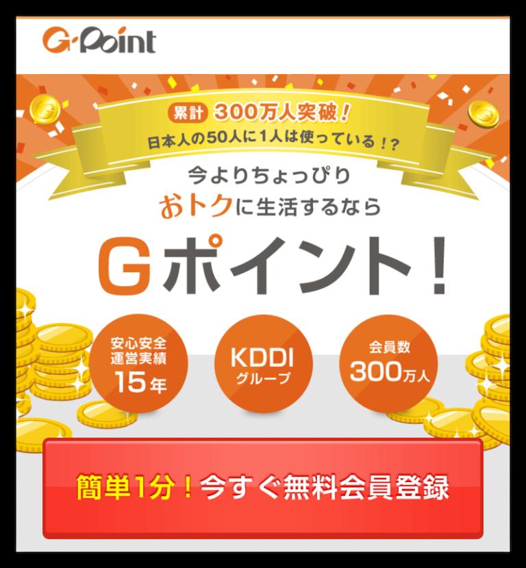 Gポイントの新規登録画面