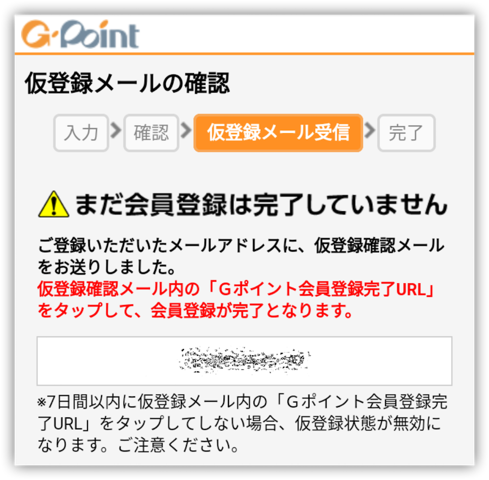 Gポイントの仮登録完了画面