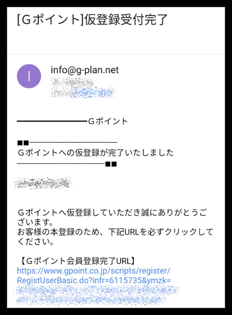 Gポイントでの仮登録完了メール