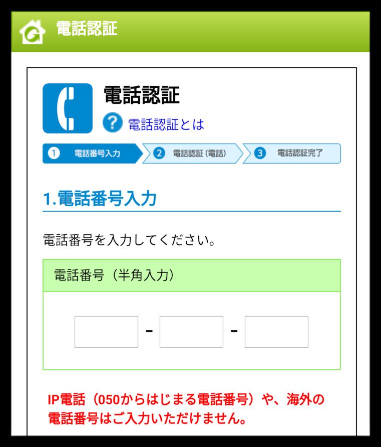 電話認証を行う画面