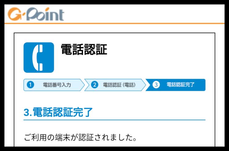 Gポイントの電話認証完了画面