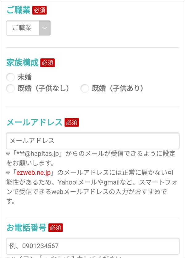 ハピタスの会員情報入力画面②
