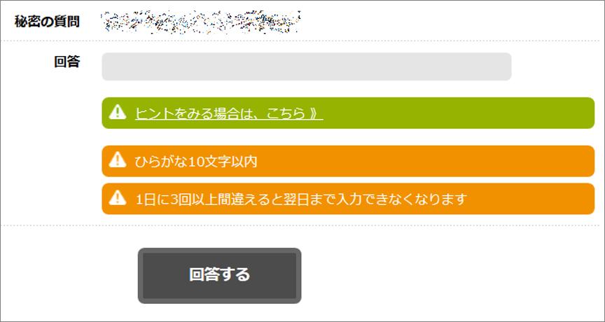 ポイント交換時の認証画面