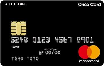ANAマイルを貯めることが出来るオリコカード