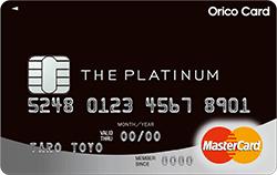 オリコのPLATINUMカード