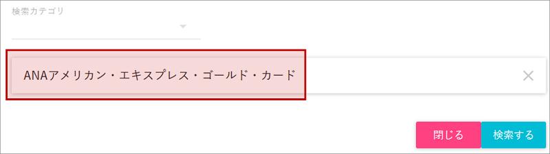ハピタスでの検索画面