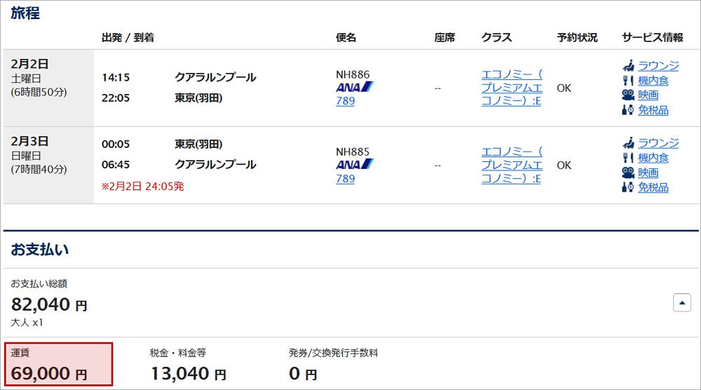 クアラルンプール発券のプレミアムエコノミー航空券