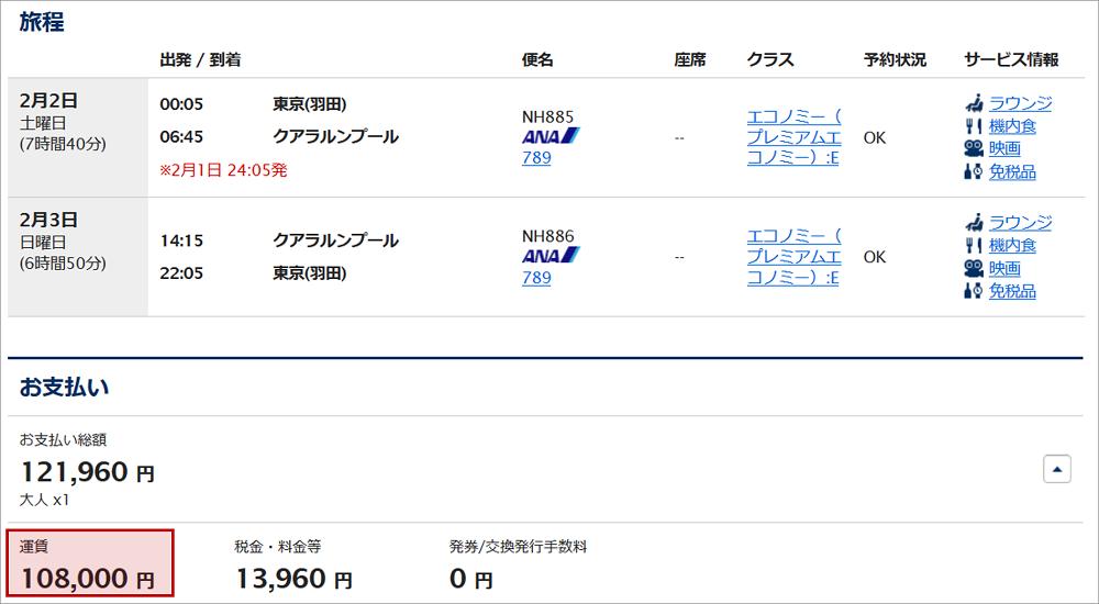 日本発券でのクアラルンプール往復のプレミアムエコノミー