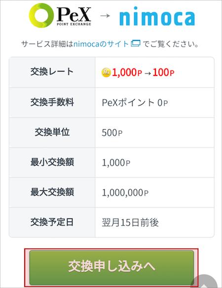 PeXからnimocaへのポイント交換画面詳細