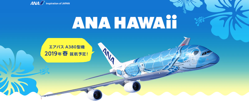ANA HAWAiiが2019年春から始動