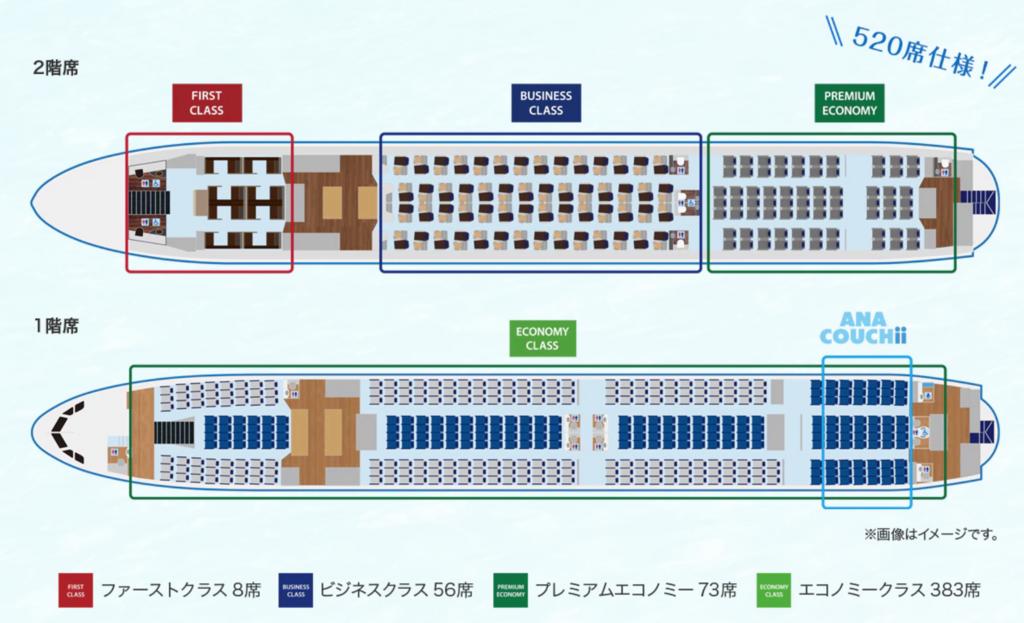 ANAがホノルル路線に投入するA380のシートマップ