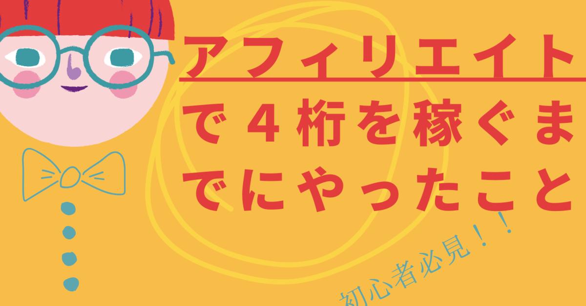 f:id:jiyuniikiru:20191226235440p:plain