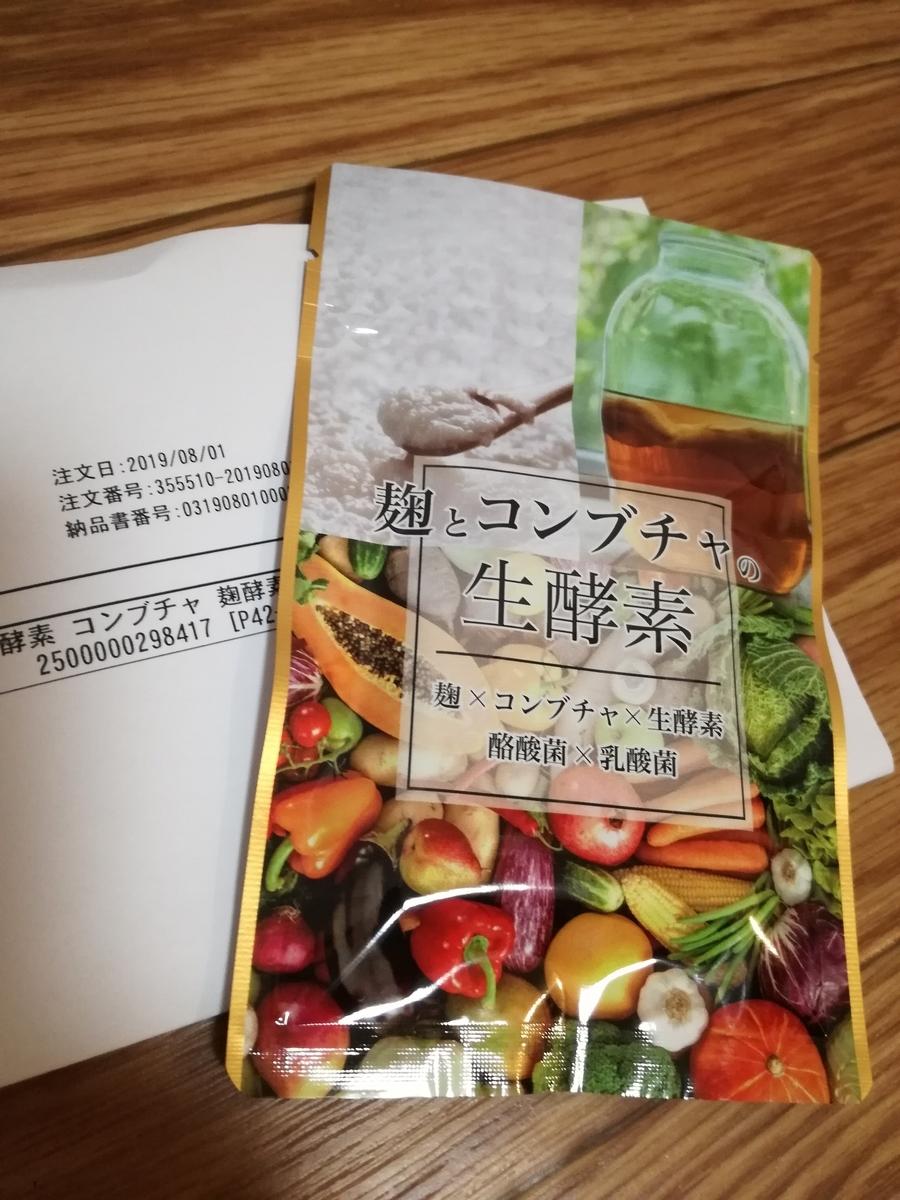 f:id:jiyuukeishiki:20190810012159j:plain
