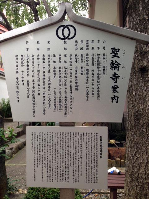 千駄ヶ谷、聖輪寺境内の立て看板