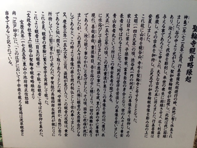 千駄ヶ谷、聖輪寺の掲示板