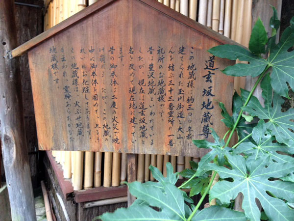 道玄坂地蔵の解説文