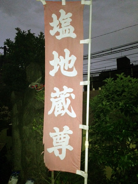 f:id:jizo_bosatsu:20161208193704j:plain