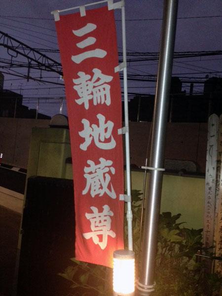 f:id:jizo_bosatsu:20161208193722j:plain