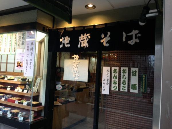 f:id:jizo_bosatsu:20161213191813j:plain