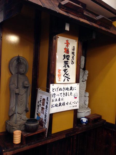 f:id:jizo_bosatsu:20161213191837j:plain