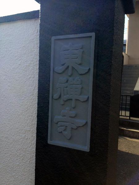 浅草東禅寺の山門