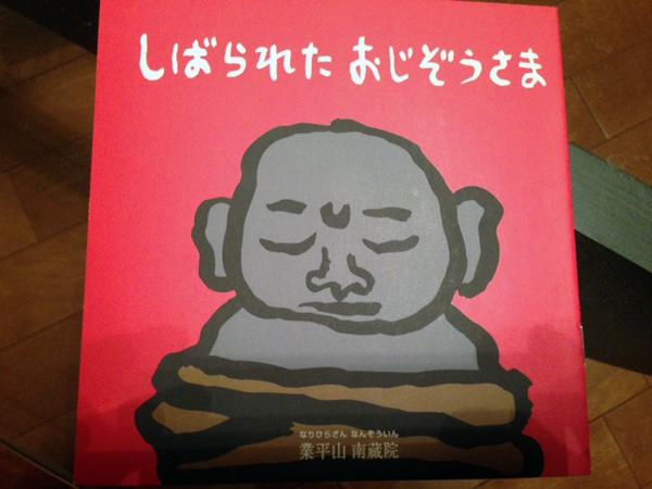 f:id:jizo_bosatsu:20170512160455j:plain
