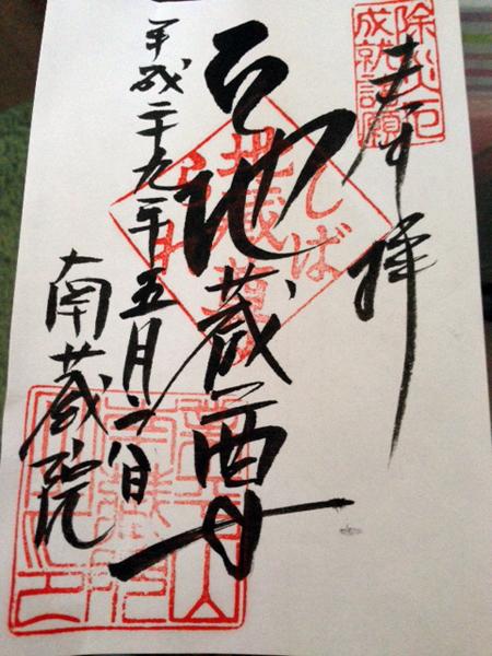 f:id:jizo_bosatsu:20170512160802j:plain