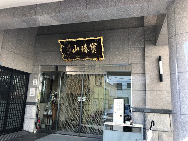 f:id:jizo_bosatsu:20171229131634j:plain