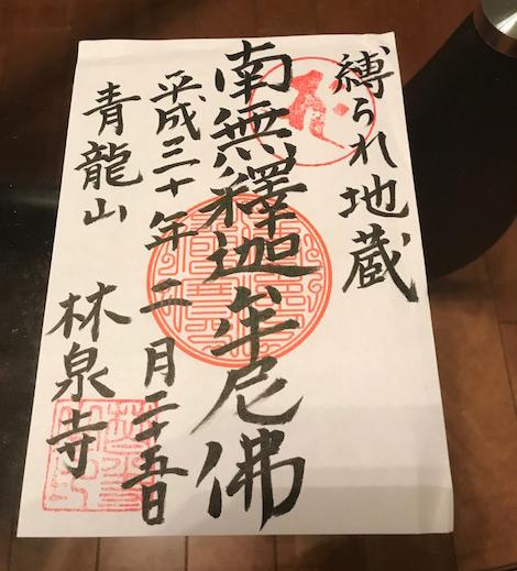 f:id:jizo_bosatsu:20180302132858j:plain