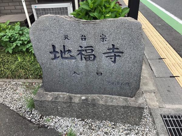 和光市、地福寺入り口の石碑