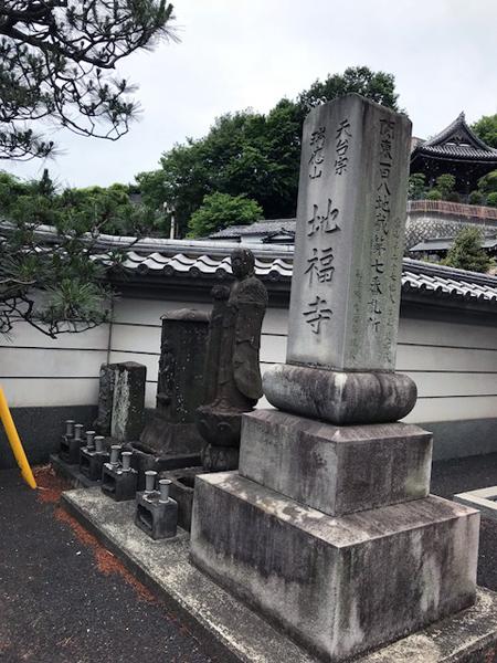 和光市、地福寺山門近くの石柱