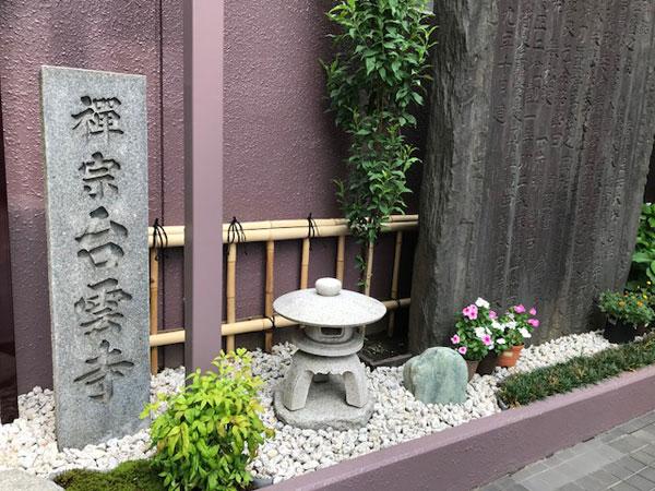 恵比寿、台雲寺、山門