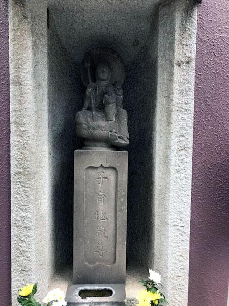 恵比寿、台雲寺、子育て地蔵尊