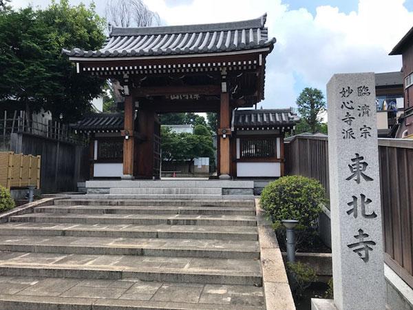 広尾、東北寺、山門