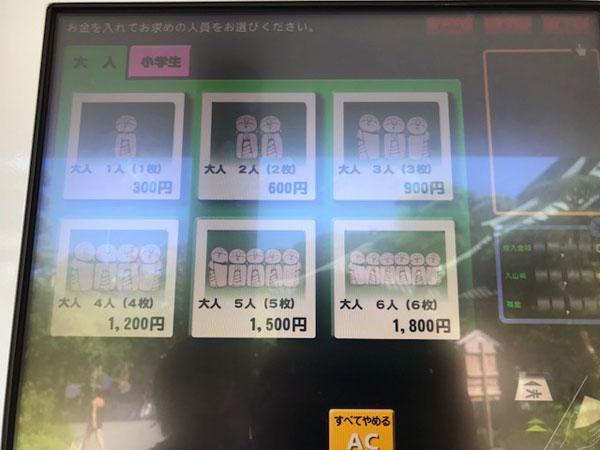 鎌倉長谷寺の券売機
