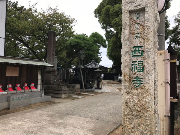 船橋、西福寺