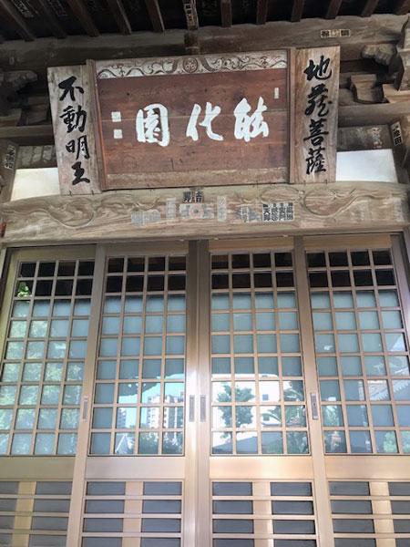 熱海の温泉寺の地蔵堂
