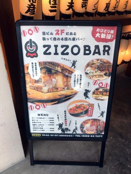 吉祥寺 ZIZOBAR