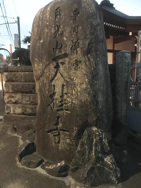 阿佐ヶ谷 天桂寺