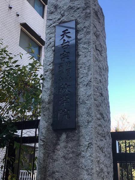 三軒茶屋 最勝寺 山門