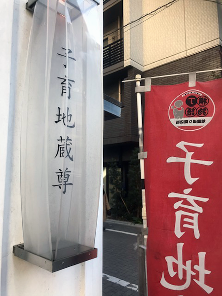 江戸川橋 子育て地蔵尊の看板
