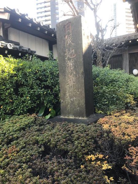 松秀寺 日限地蔵の石碑