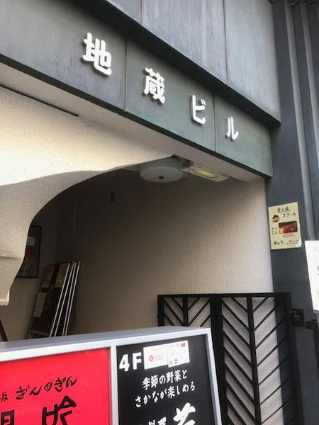 神戸 地蔵ビル