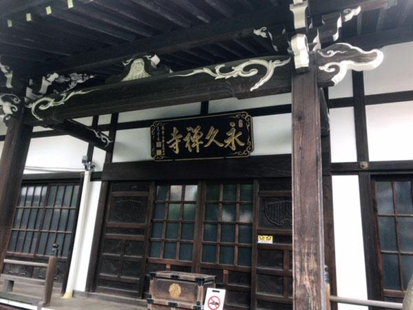 谷中 永久寺 本堂