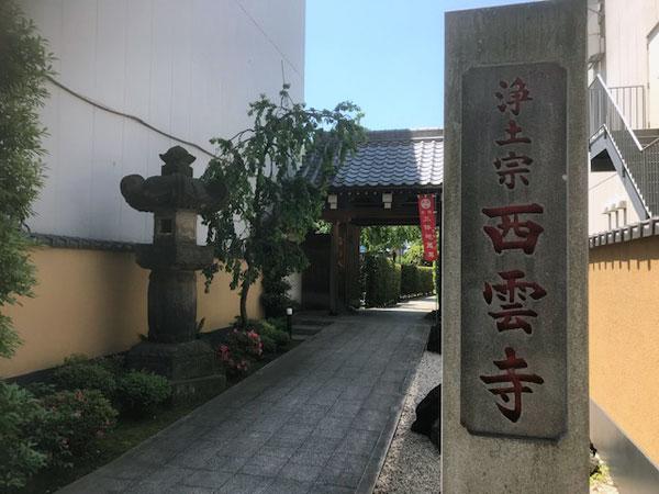 西雲寺 正門
