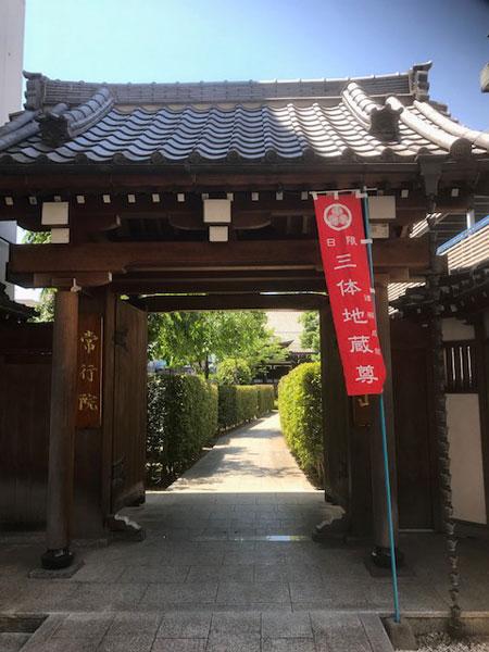 西雲寺 山門
