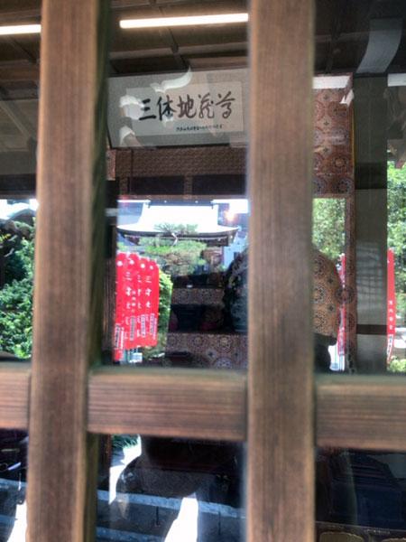 西雲寺 地蔵堂の中