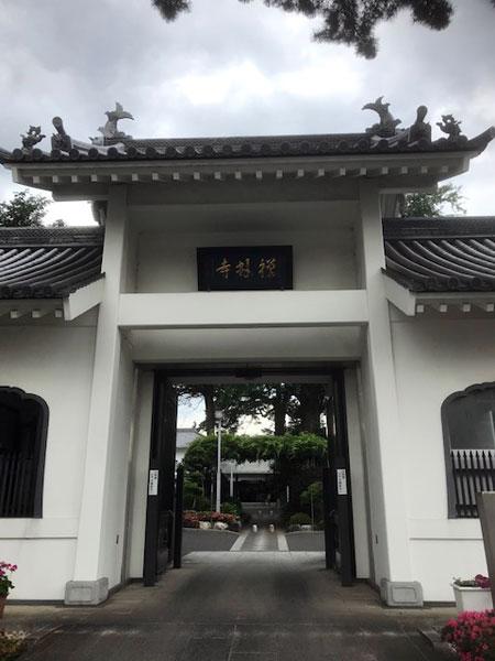 禅林寺 山門